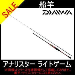11月25日はストアP5倍 ダイワ アナリスター ライトゲーム 73 MH-255 (DAIWA ANALYSTAR LIGHT GAME)ダイワ 船竿 ガイド付き|toukaiturigu
