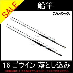 ダイワ ゴウイン 落とし込み S-210・J (DAIWA GOUIN OTOSHIKOMI)ダイワ 船竿 ガイド付き 送|toukaiturigu