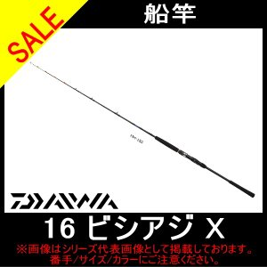 ビシアジ X M-190 ダイワ 船竿|toukaiturigu
