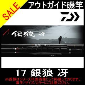 【ダイワ/DAIWA】17 銀狼 冴 1号-57【アウトガイド磯竿】 toukaiturigu