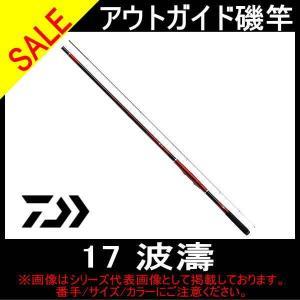 【ダイワ/DAIWA】17 波濤 1.75-53【アウトガイド磯竿】 toukaiturigu