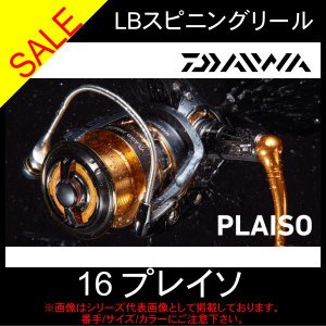 16プレイソ 3000H-LBD ダイワ DAIWA レバーブレーキ|toukaiturigu