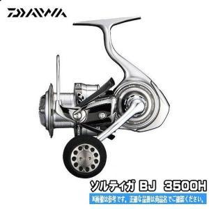 17 ソルティガ BJ(スピニングモデル)3500H ダイワ 大型スピニング|toukaiturigu