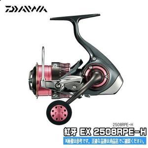 紅牙 EX 2508RPE−H ダイワ 専用スピニング toukaiturigu