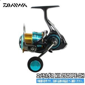 17 エメラルダス MX 2508PE‐DH ダイワ 専用スピニング|toukaiturigu