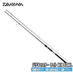 18 ジグキャスター ライト MX 93ML ダイワ DAIWA ショアジグ toukaiturigu