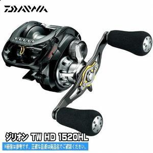 18 ジリオン TW HD 1520HL 2018年3月発売予定 ダイワ DAIWA ベイトキャスティング 予約商品 toukaiturigu