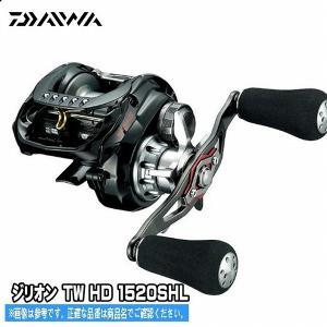 18 ジリオン TW HD 1520SHL 2018年3月発売予定 ダイワ DAIWA ベイトキャスティング 予約商品 toukaiturigu