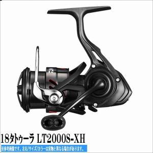 18 タトゥーラ LT2000S XH 2018年5月発売予定 ダイワ DAIWA スピニング 予約商品|toukaiturigu
