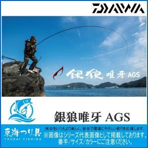 銀狼唯牙 AGS 競技0.6号-50 SMT 2018年2月発売予定 ダイワ DAIWA 磯 チヌ クロダイ 予約商品 toukaiturigu