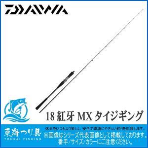 18 紅牙 MX タイジギング 63XHB 2018年4月発売予定 ダイワ DAIWA ジギング 予約商品|toukaiturigu