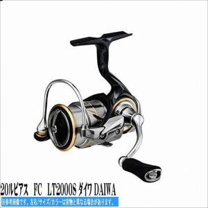 20ルビアス FC LT2000S ダイワ DAIWA  予約商品
