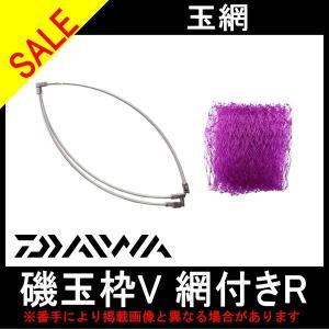 玉網 ダイワ  磯玉枠V 網付きR 50cm(DAIWA ISO TAMAWAKU V AMITSUKI R) ネット 磯玉 フレ|toukaiturigu