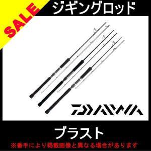 ジギングロッド ダイワ ブラスト JH 59HS (DAIWA BLAST) 【ジギング スピニングロッド】 toukaiturigu