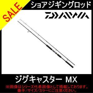 ジグキャスター MX 96MH ダイワ ショアジグ|toukaiturigu