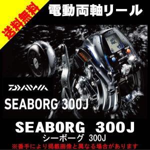 11月25日はストアP5倍 ダイワ シーボーグ 300J-L (DAIWA SEABORG 300J-L) 電動両軸リール 電動リール ダイワ送料無料|toukaiturigu