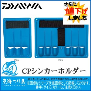 CPシンカーホルダー3P ブルー 数量限定 ダイワ DAIWA シンカーホルダー|toukaiturigu