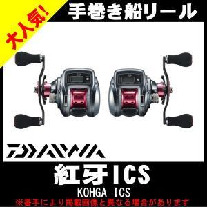 ダイワ 紅牙 ICS 103L (DAIWA KOHGA ICS) 【左ハンドル 【マダイリール 【紅牙 リール 手巻き船リール ダイワ【2 toukaiturigu