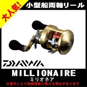 ダイワ ミリオネア 200(DAIWA MILLIONAIRE) 小型船両軸リール ダイワ toukaiturigu