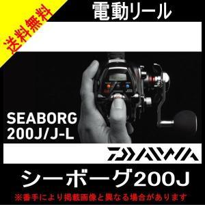 11月25日はストアP5倍 ダイワ シーボーグ 200J-L(DAIWA SEABORG 200J) 電動リール ダイワ送料無料|toukaiturigu