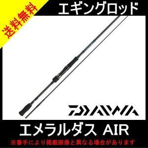 エギングロッド ダイワ送料無料 エメラルダス AIR (インターラインモデル)83MLI(DAIWA EMERALDAS toukaiturigu
