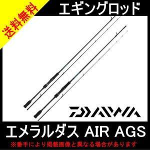 エギングロッド ダイワ送料無料 エメラルダス AIR AGS 83MH(DAIWA EMERALDAS AIR AGS)|toukaiturigu