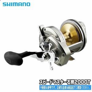 スピードマスター石鯛 2000T シマノ ジギング 両軸|toukaiturigu