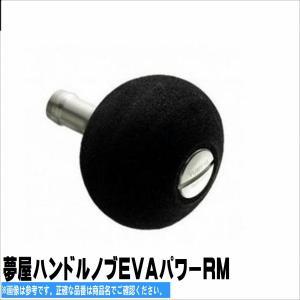 スピニングリール オプションパーツ シマノ 夢屋ハンドルノブ EVA パワーラウンド型M (SHIMANO)|toukaiturigu