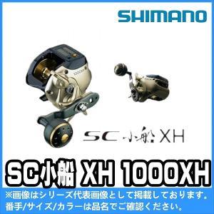 シマノ SC小船 XH 1000XH (SHIMANO SCKOBUNE XT)船両軸リール シマノ|toukaiturigu