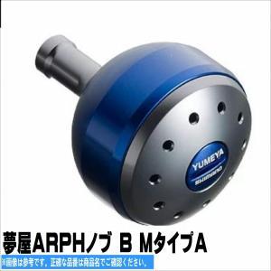 夢屋アルミラウンド型パワーハンドルノブ ブルー M ノブ TypeA用 シマノ オプションパーツ|toukaiturigu