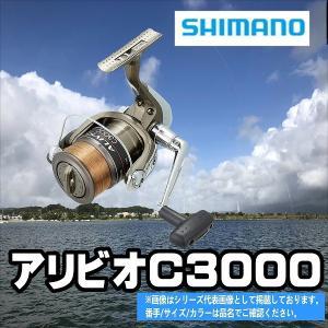 アリビオC3000 シマノ SHIMANO