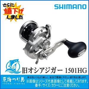 旧オシアジガー 1501HG 左 数量限定 シマノ SHIMANO ジギング用両軸 toukaiturigu
