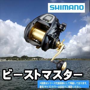 シマノ ビーストマスター9000 (SHIMANO Beas...