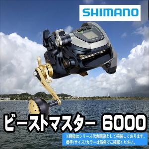 ビーストマスター 6000 店長オススメ シマノ SHIMA...