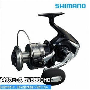 シマノ スフェロス SW 8000HG (SHIMANO SPHEROS SW)【スピニングリール ジギングリール】【大型スピニングリール】|toukaiturigu
