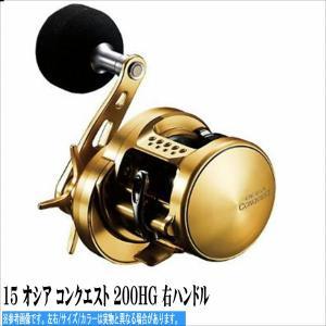 シマノ 15オシア コンクエスト 200HG(右) (SHIMANO OCEA CONQUEST)【ジギングベイトリール】【鯛ラバ リール】|toukaiturigu