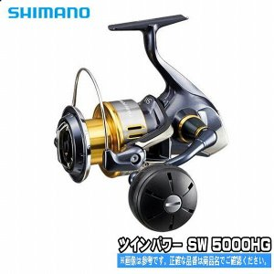 シマノ 15 ツインパワー SW 5000HG (SHIMANO TWIN POWER SW)【ジギングリール】【大型スピニングリール】【ス|toukaiturigu
