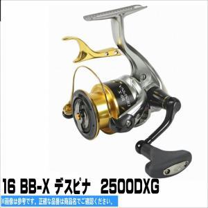 16 BB-X デスピナ 2500DXG シマノ SHIMANO レバーブレーキ|toukaiturigu