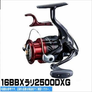 16 BB-X ラリッサ 2500DXG シマノ SHIMANO レバーブレーキ|toukaiturigu