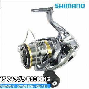【シマノ SHIMANO 】17 アルテグラ C3000HG【リール REEL 通常スピニング ルア...