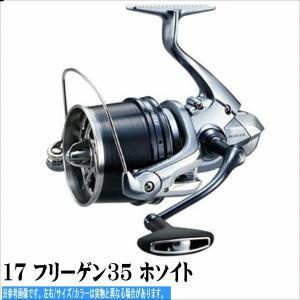 シマノ/SHIMANO 17 フリーゲン 35細糸仕様 遠投リール|toukaiturigu
