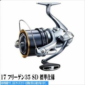 シマノ/SHIMANO 17 フリーゲン SD 35標準仕様 遠投リール|toukaiturigu
