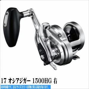 17 オシアジガー 1500HG(右) シマノ ジギング用両軸|toukaiturigu
