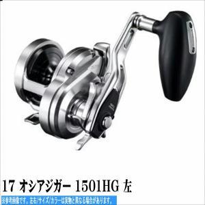 17 オシアジガー 1501HG 左 シマノ ...の関連商品8