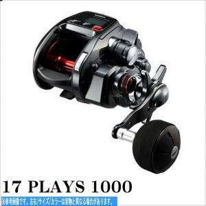 17 プレイズ 1000 店長オススメ シマノ SHIMANO 電動リール|toukaiturigu