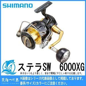 ステラSW 6000XG シマノ 大型スピニング|toukaiturigu