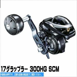 17 グラップラー300HG シマノ ジギング用両軸 toukaiturigu