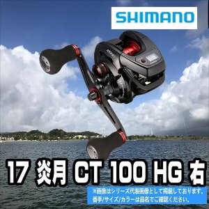 17 炎月 CT 100 HG(右) シマノ/SHIMANO ジギング用両軸|toukaiturigu