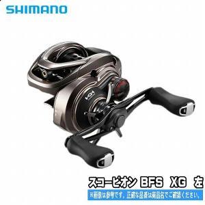 シマノ/SHIMANO 17 スコーピオン BFS XG LEFT ベイトキャスティングリール|toukaiturigu