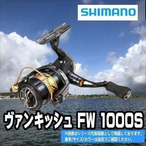 11月25日はストアP5倍 ヴァンキッシュ FW 1000S シマノ 通常スピニング|toukaiturigu